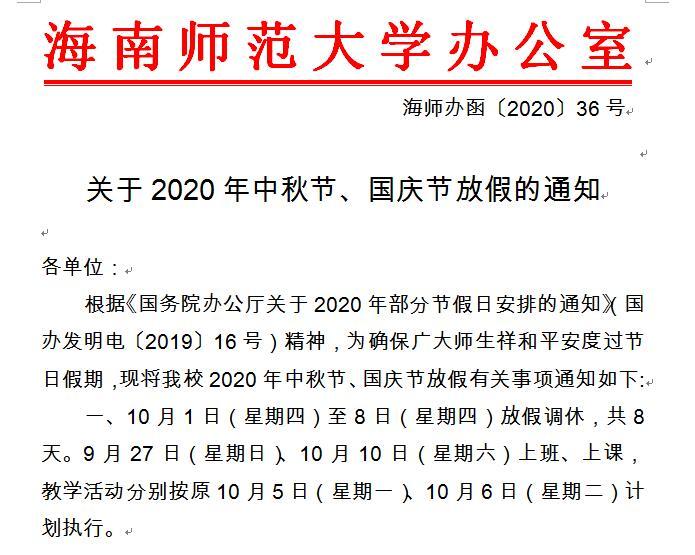 关于2020年中秋节、国庆节的放假通知
