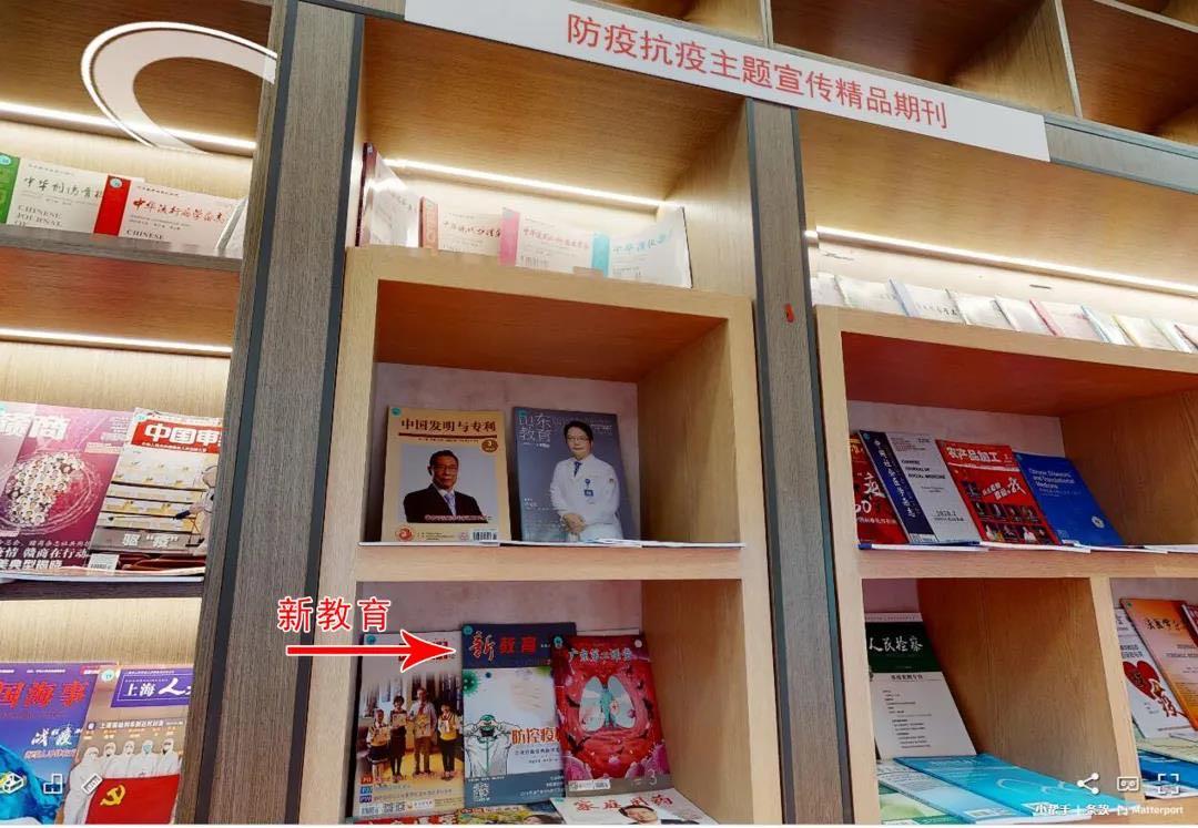 """《新教育(科研版)》入选""""BIBF2020中国精品期刊展"""""""