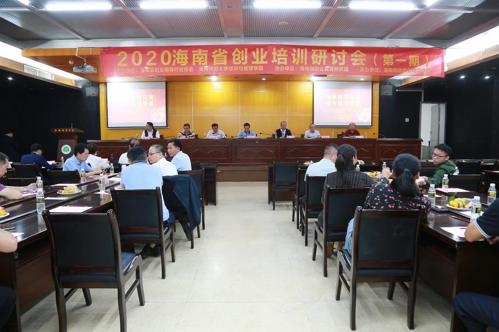 2020海南省创业培训研讨会在我校举办