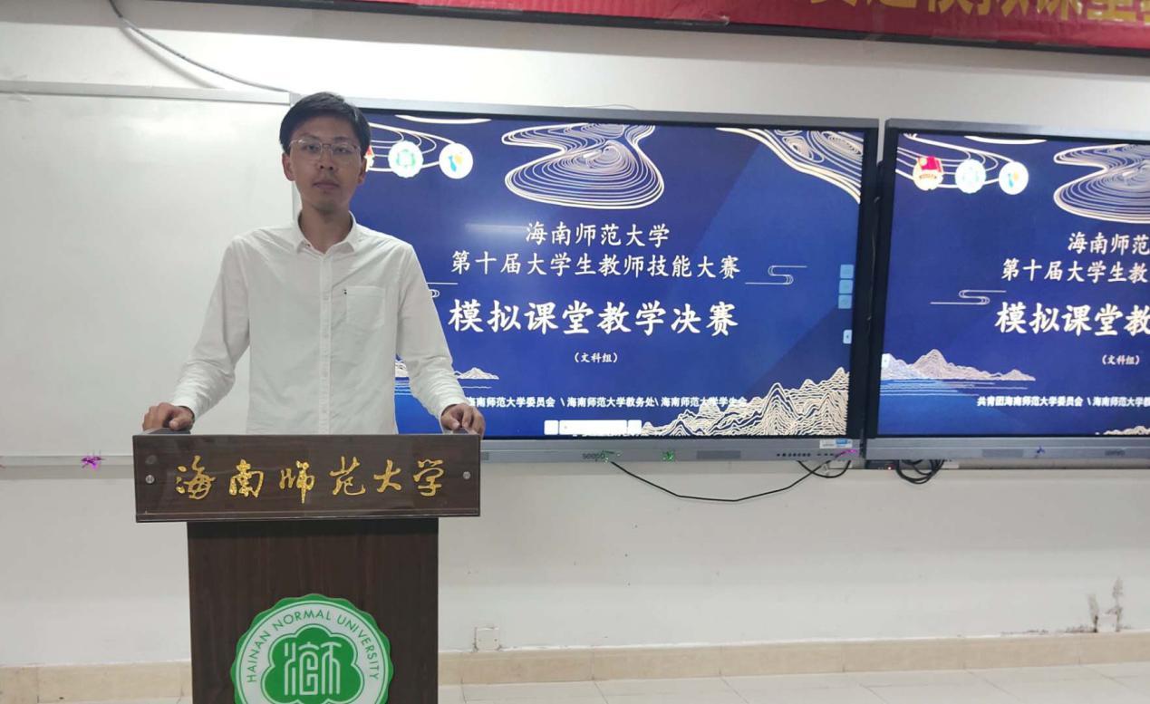 海南师范大学第十届大学生教师技能大赛之 模拟课堂教学比赛决赛