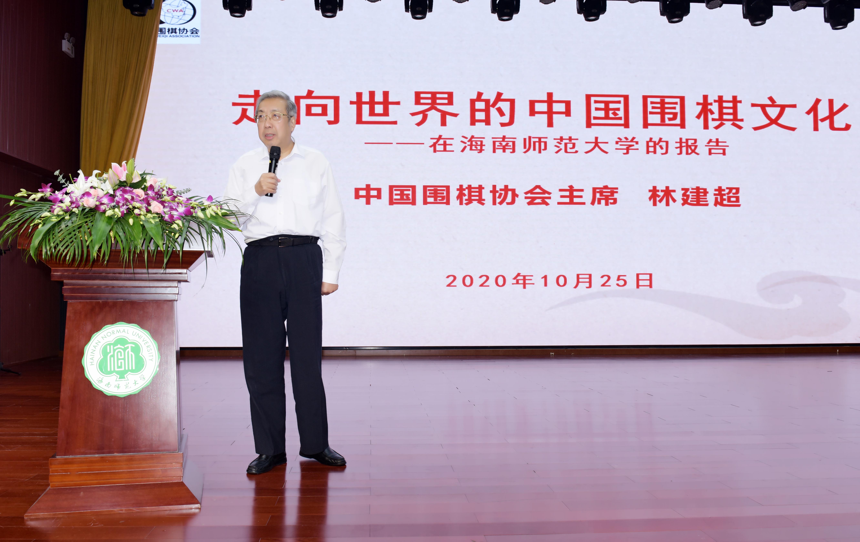 中国围棋协会主席林建超教授来博猫官网地址作学术报告
