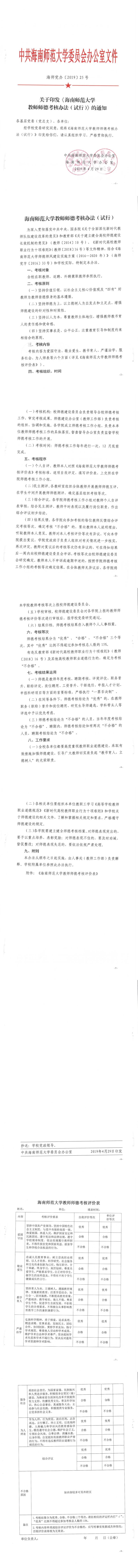 关于印发《海南师范大学教师师德考核办法(试行)》的通知