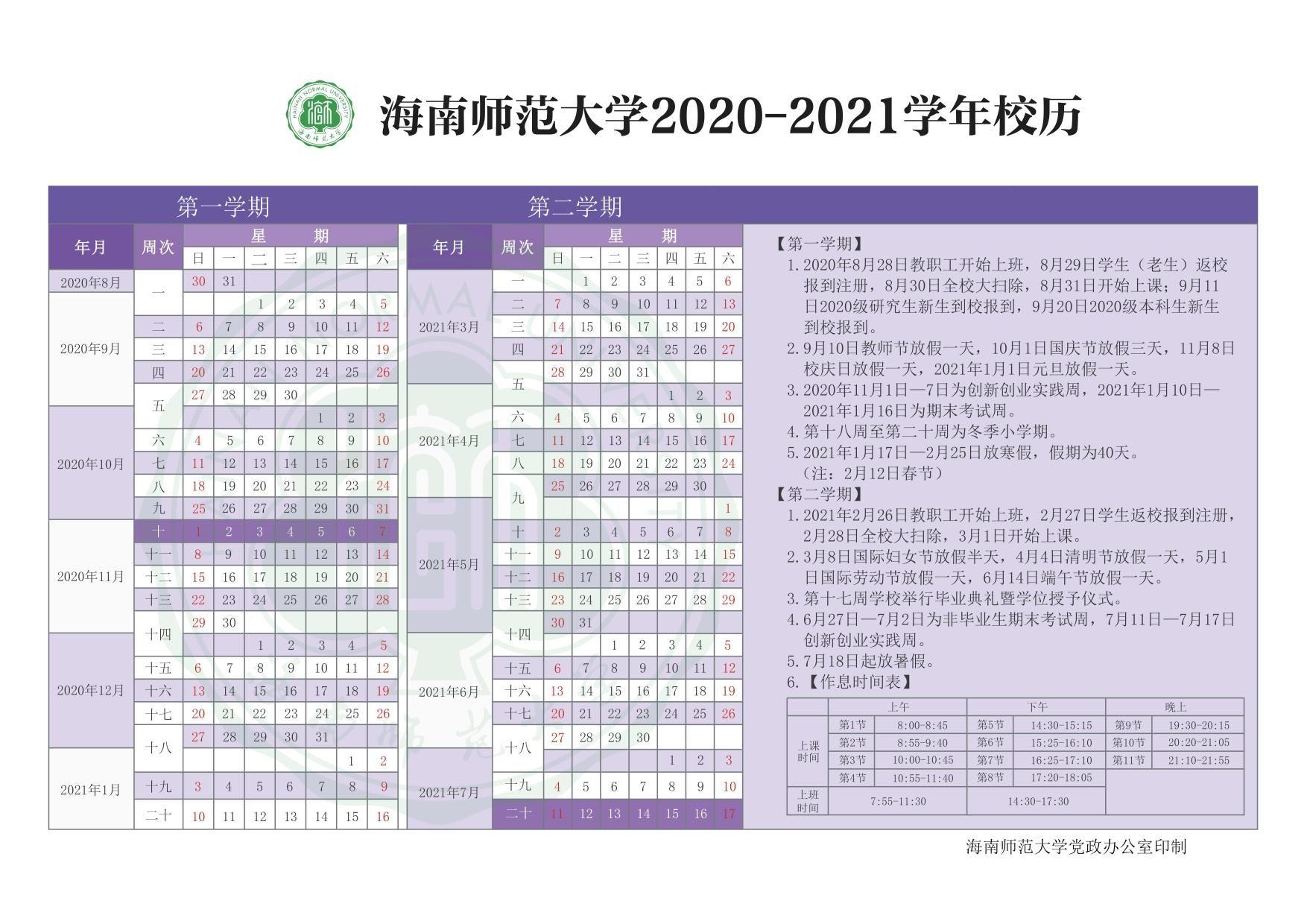 2020-2021学年校历