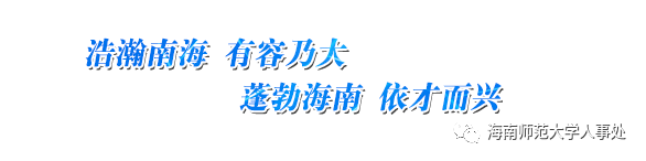 海南师范大学2020年博士后招收公告