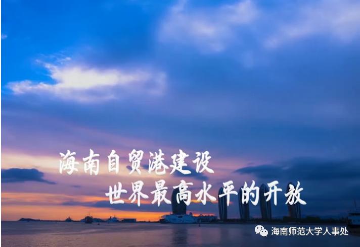 海南师范大学2020年全球引才招聘公告