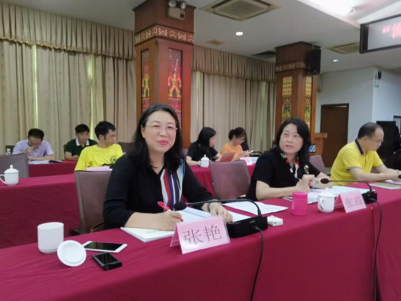"""张霞教授应邀参加""""海南自由贸易港建设与琼中发展""""研讨会"""