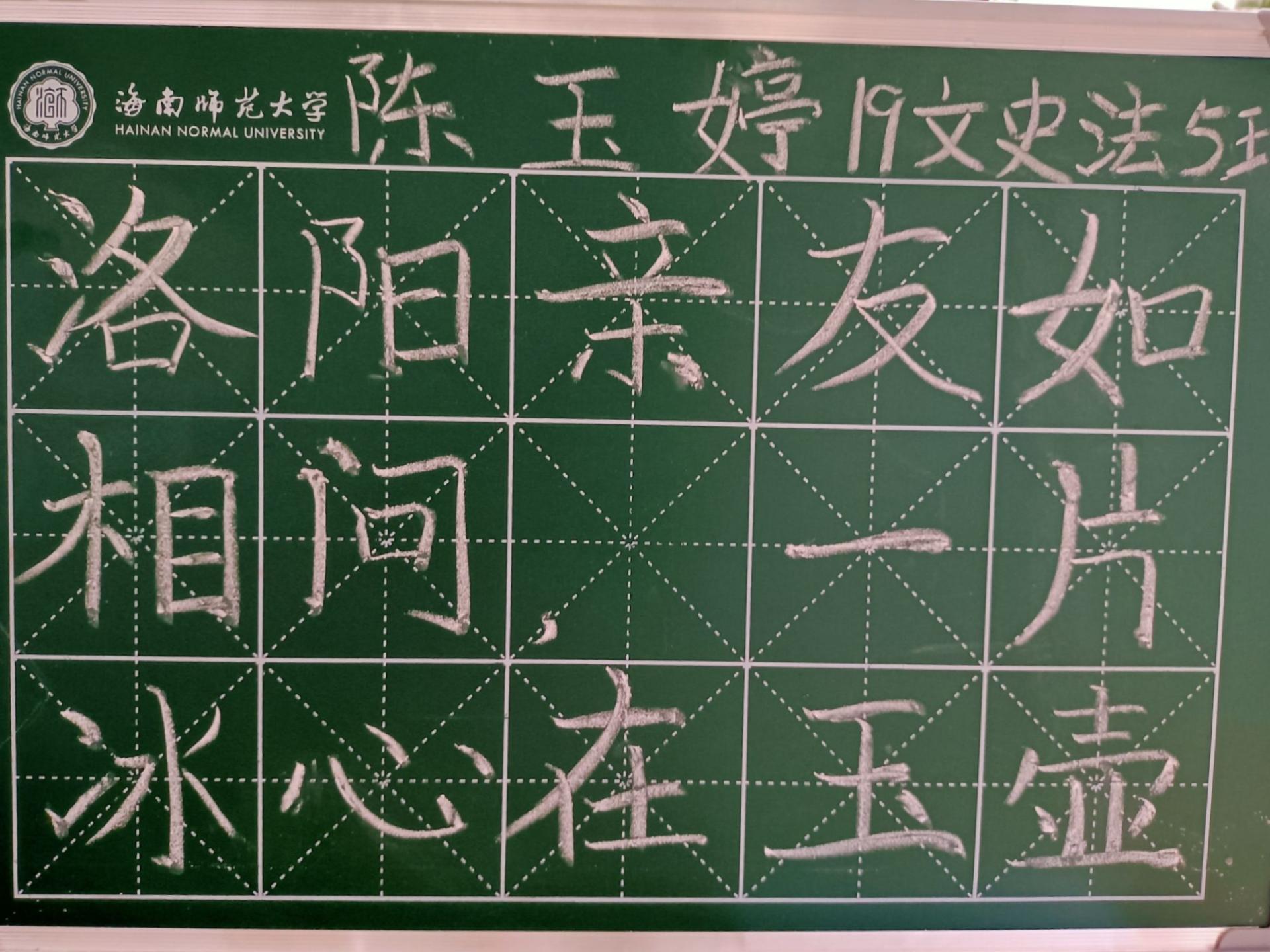 练一手好字,育一代英才——记文学院三笔字每周展示活动