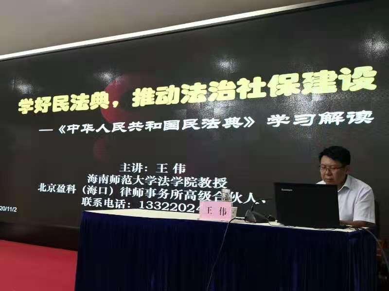 学习好宣传好《民法典》,努力为海南建设自贸港作贡献 —王伟教授应邀开展《民法典》