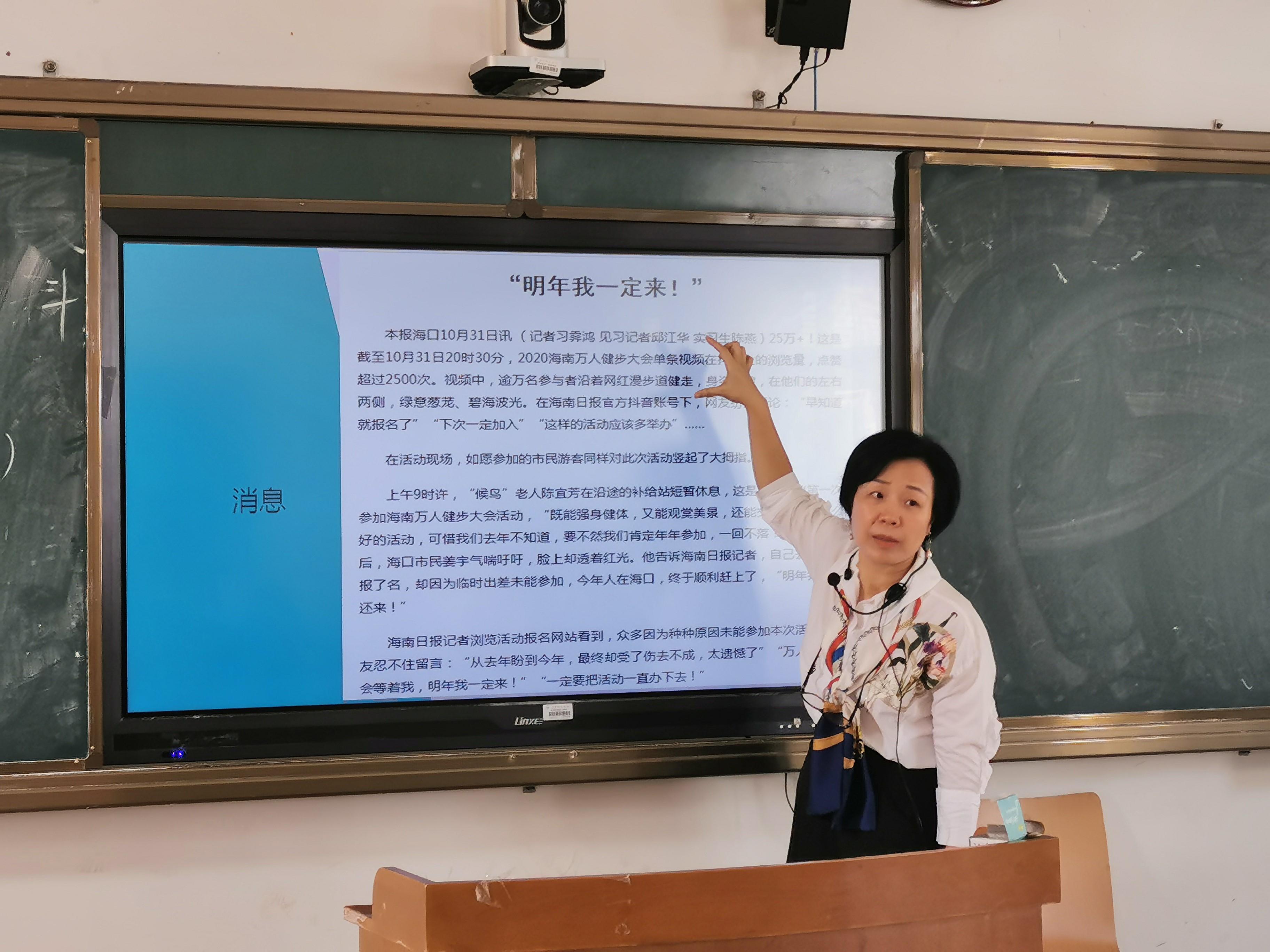 新闻采访与写作专题讲座 ——卓兰花老师专业知识讲座