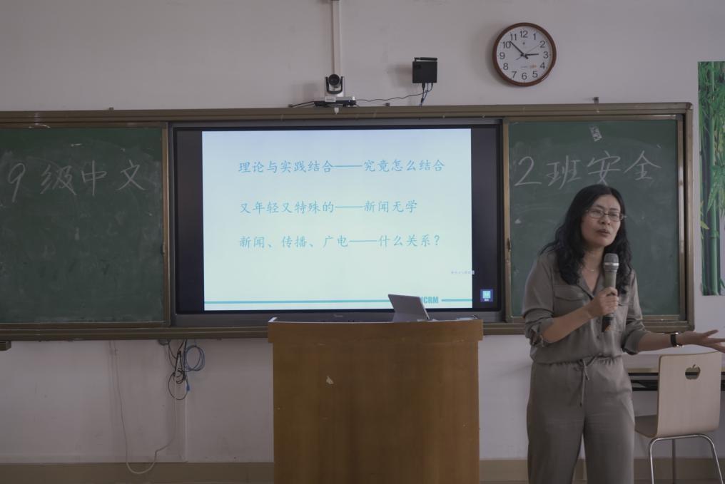 实践周  课业、专业、职业——新闻本科学习的挣扎 ——李杉老师专题讲座