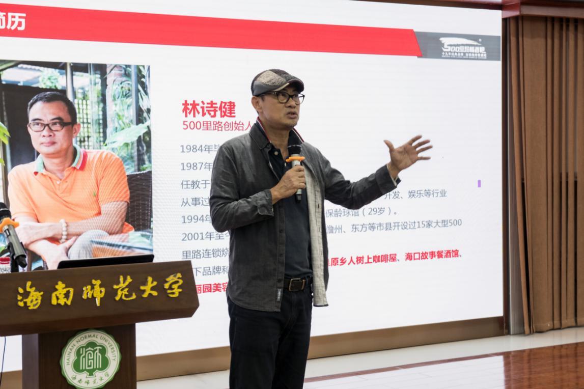 """国际教育学院举办""""创新创业实践周""""讲座"""