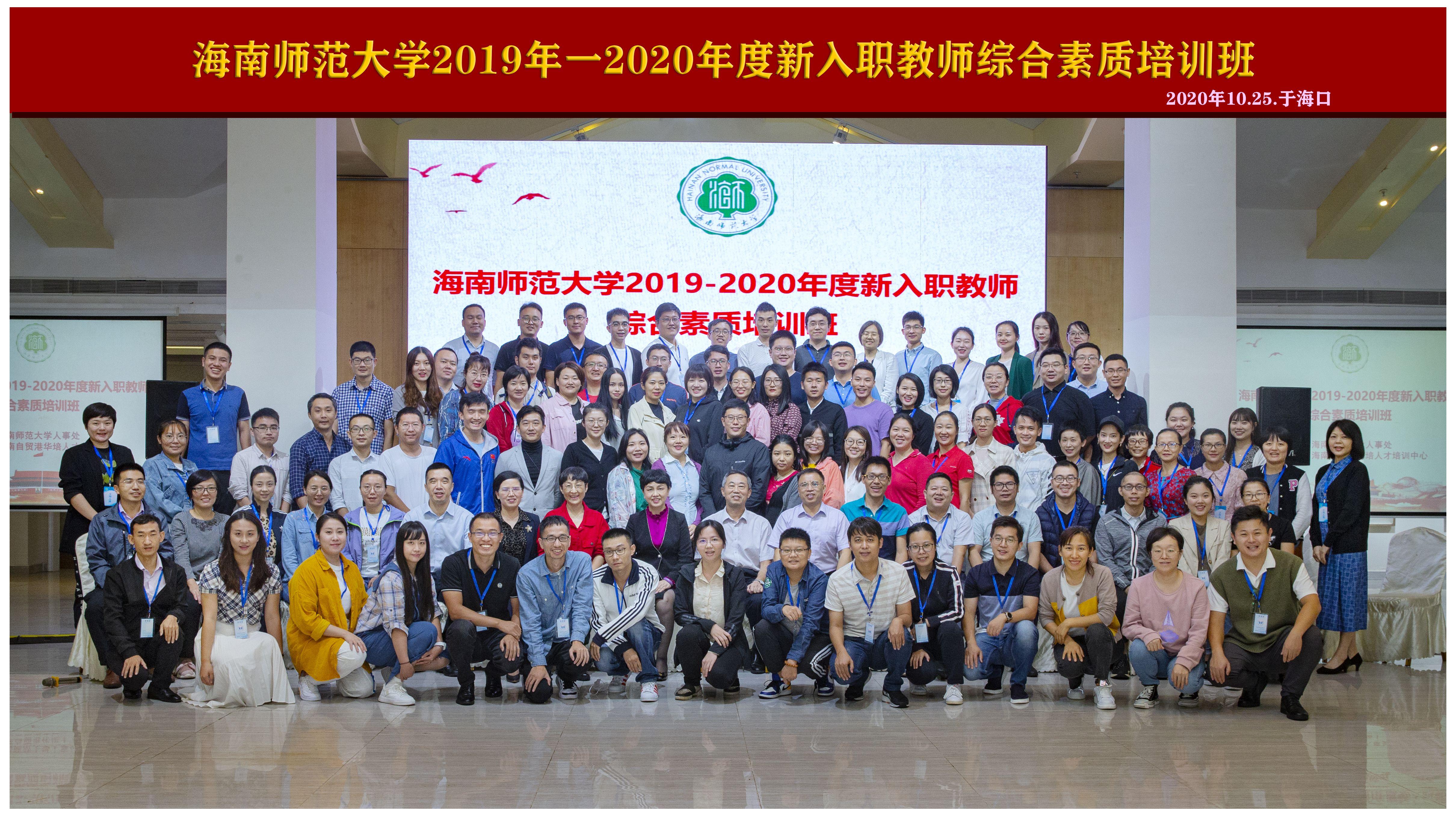 海南师范大学2019—2020年度新入职教师综合素质培训顺利开班