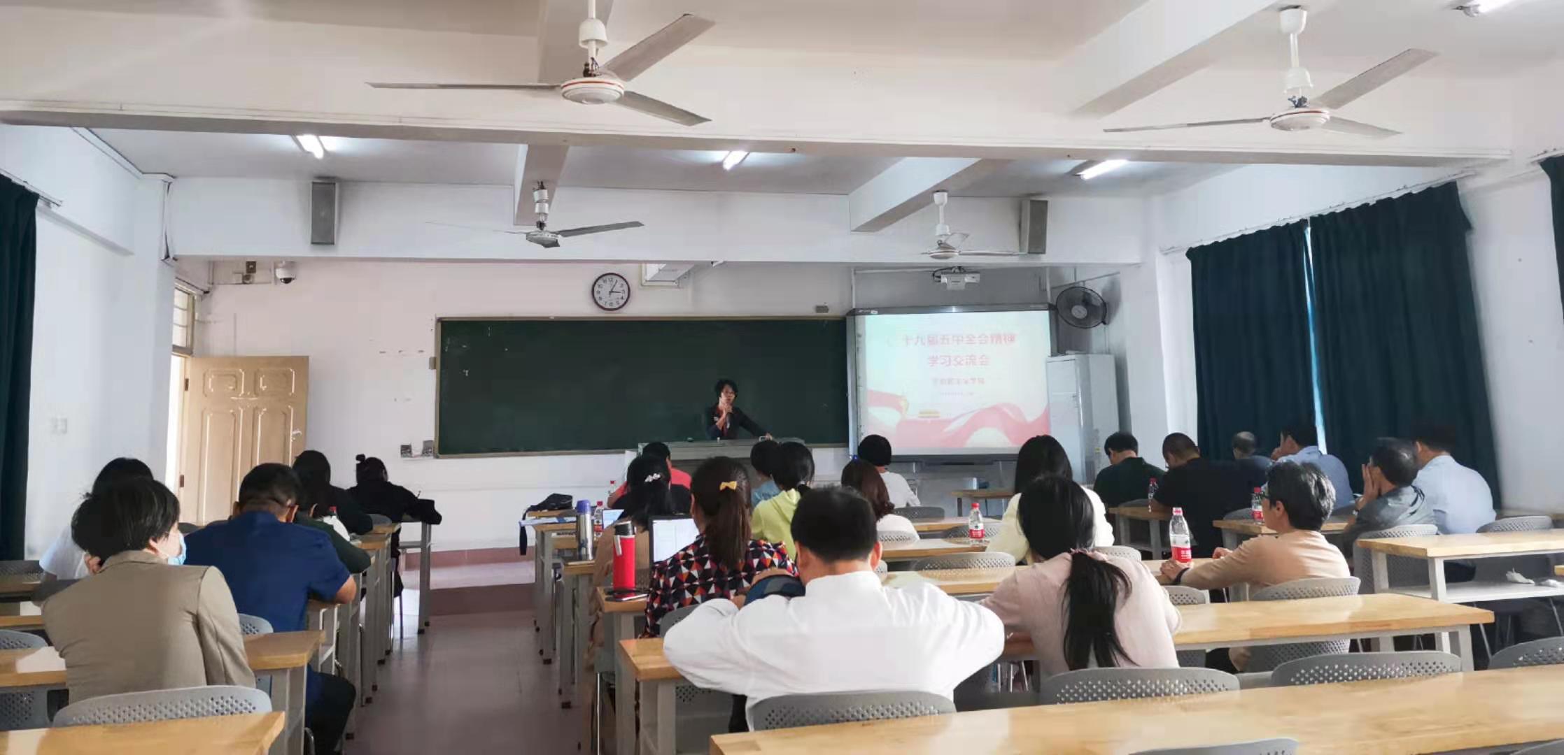 马克思主义学院召开全院教职工大会