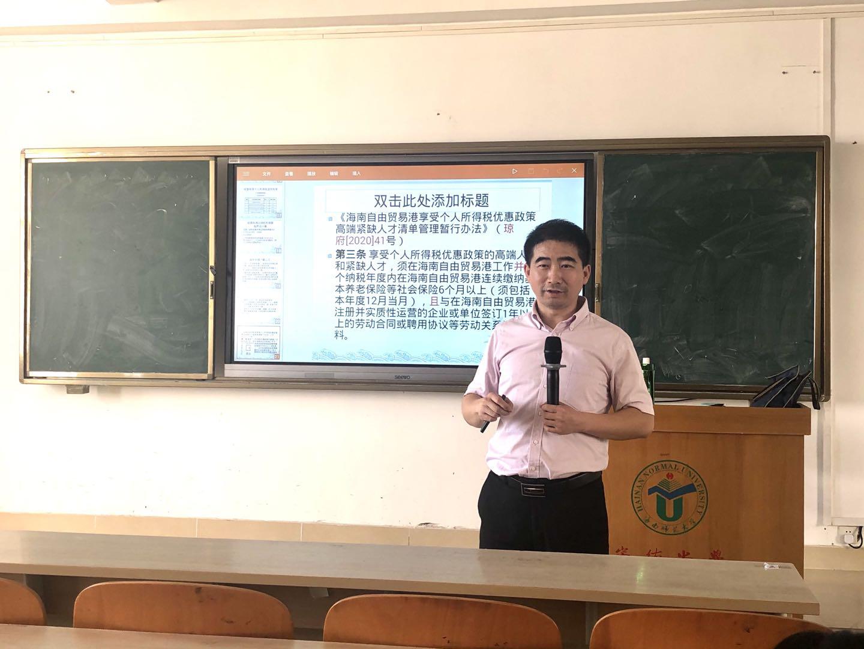 我院曹胜新老师做题为《海南自贸港现阶段税收政策解读》的讲座