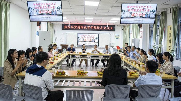 我校国际教育学院隆重成立海南师范大学校友会国际教育学院分会