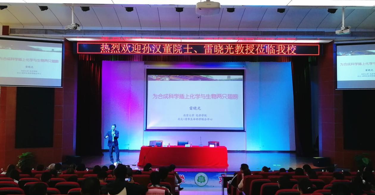 中科院孫漢董院士、北京大學雷曉光教授到我校講學