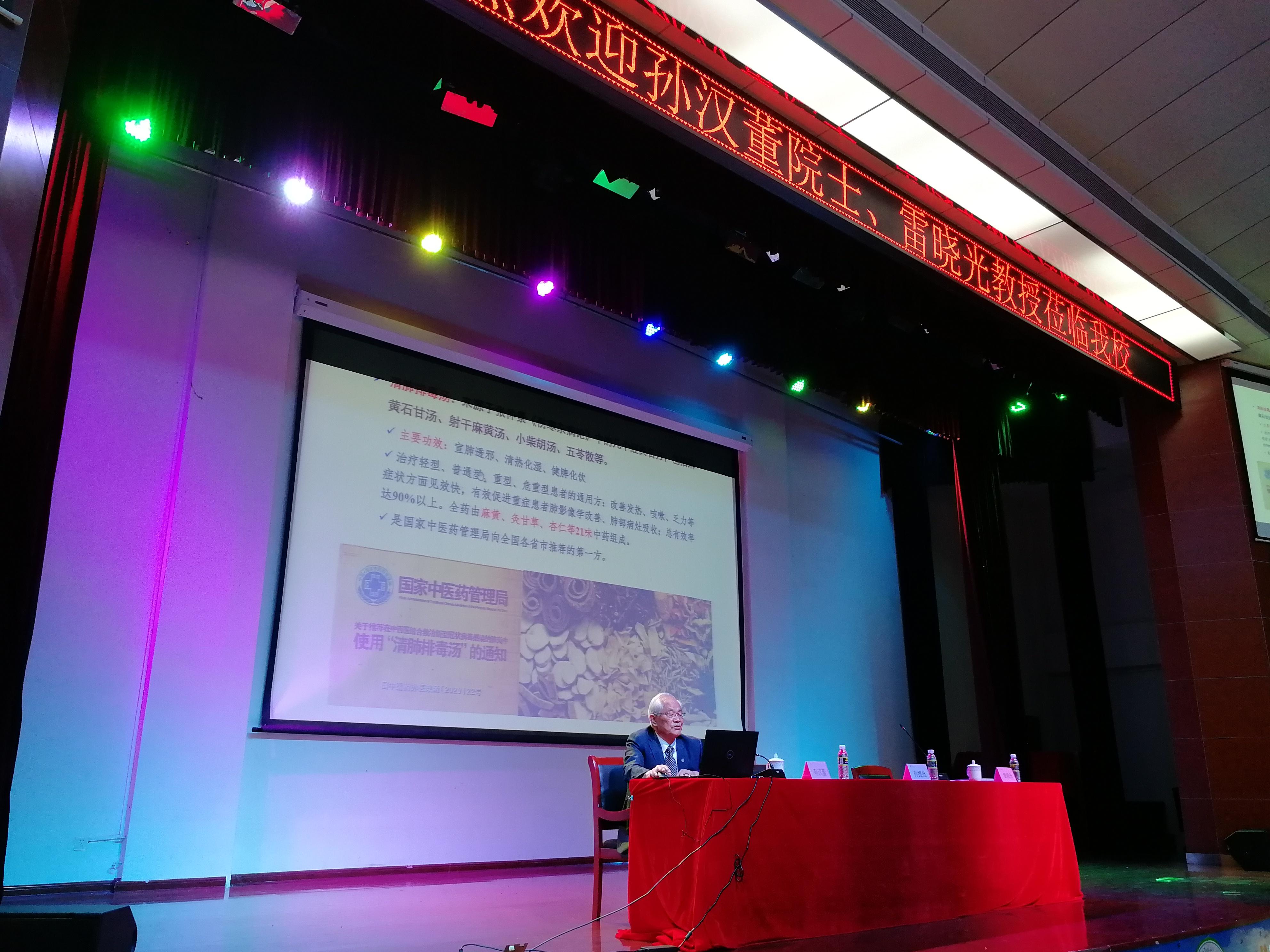实验室邀请中科院孙汉董院士、北京大学雷晓光教授到我校进行学术交流