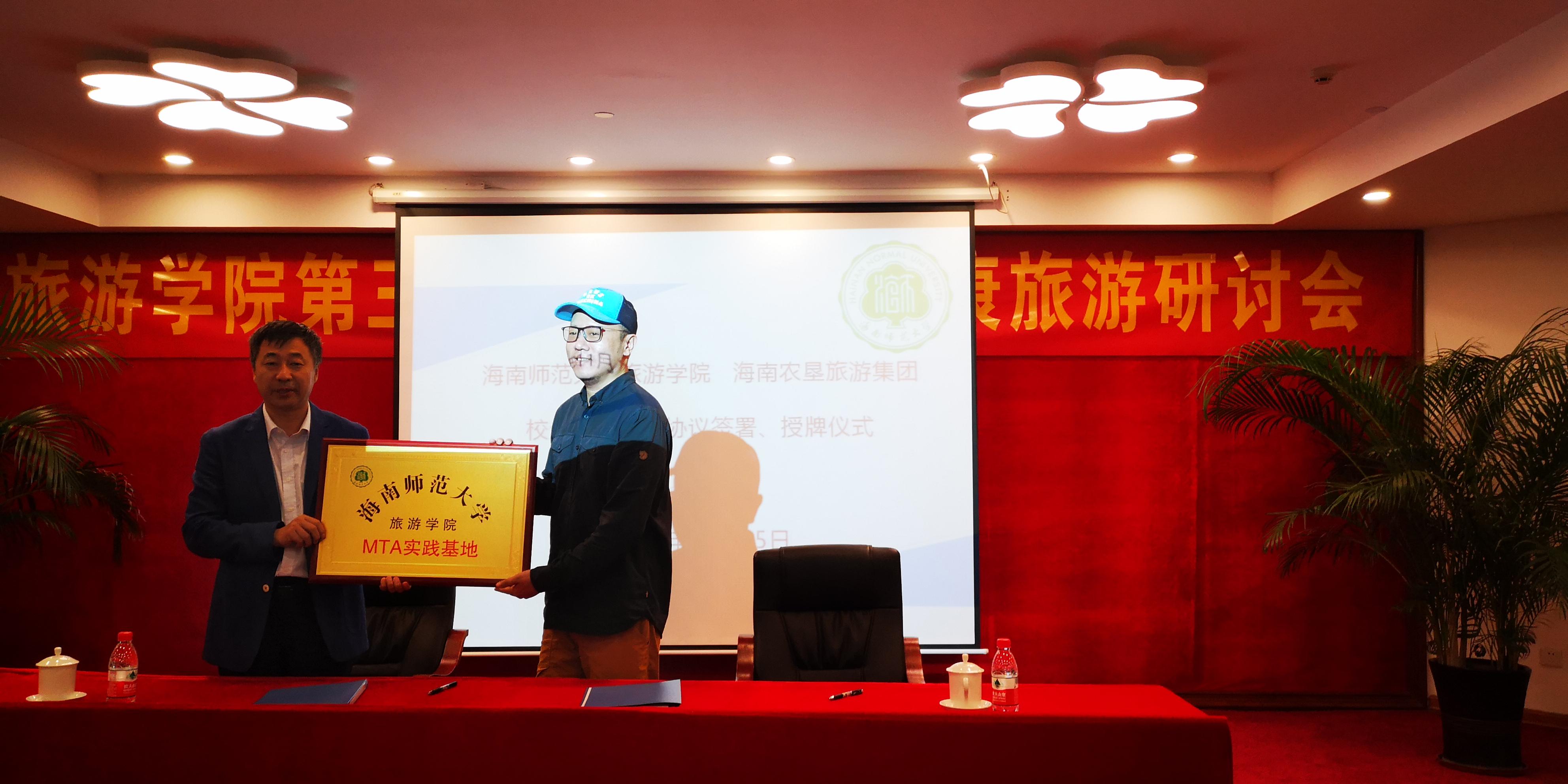 """关于举办""""健康旅游""""研讨会暨校企战略合作协议签署、授牌仪式"""