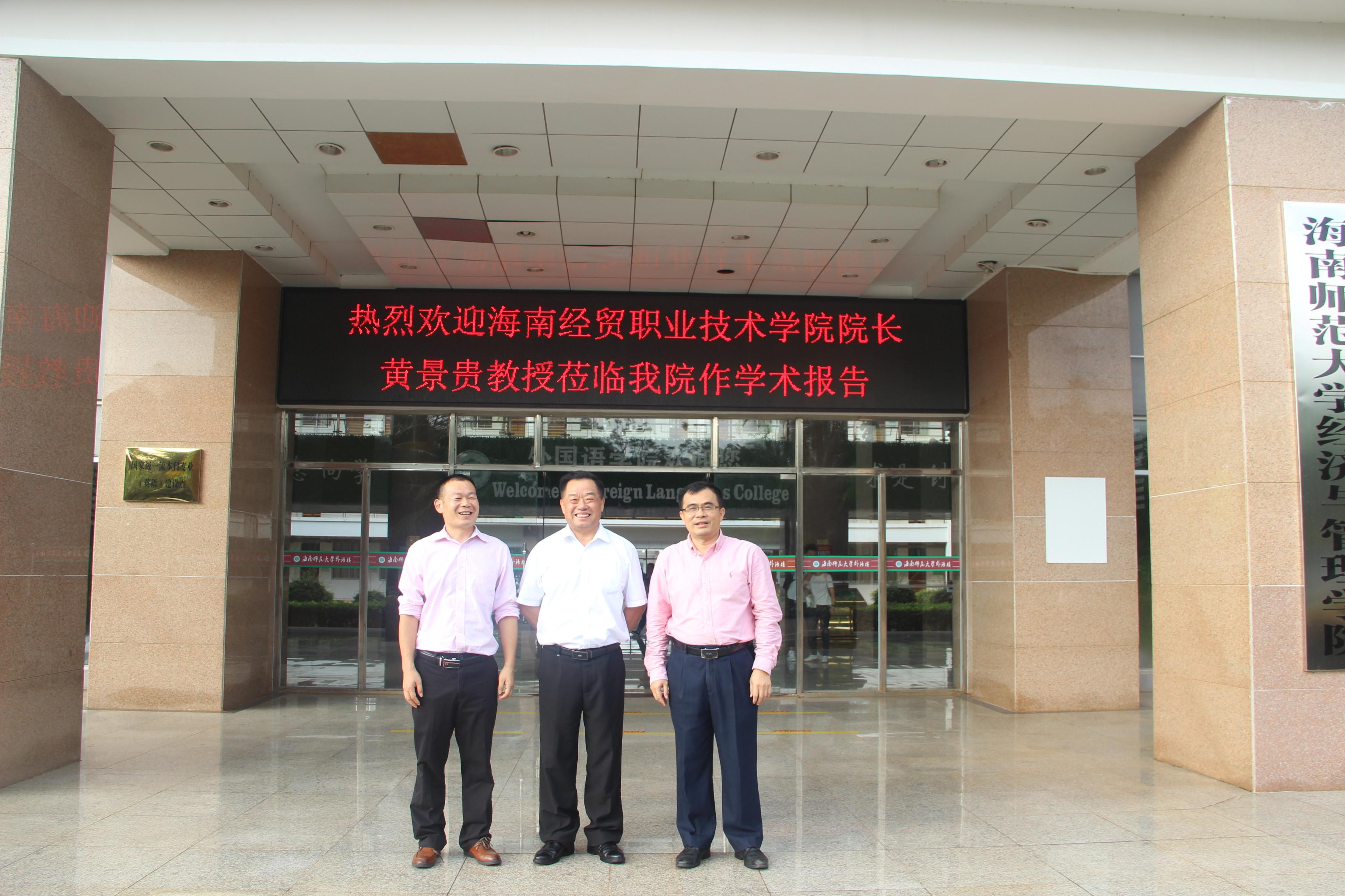 海南经贸职业技术学院院长黄景贵教授至我校作报告