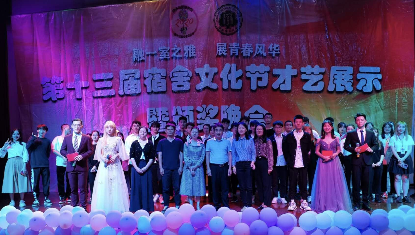 我院举行第十三届宿舍文化节才艺展示暨颁奖晚会