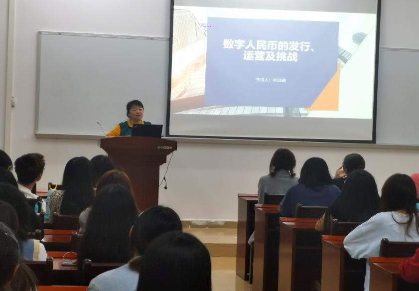 """我院叶成徽老师做题为""""数字人民币的发行、运营及挑战""""的专题讲座"""