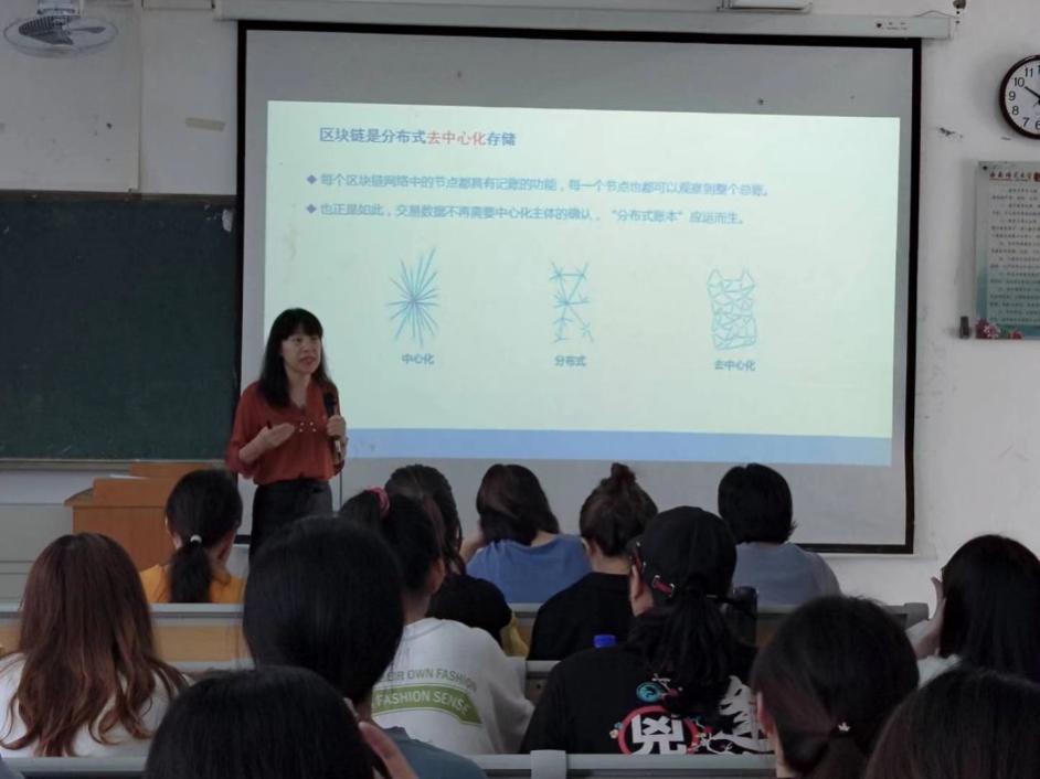 """我院陈彩霞老师做题为""""区块链与数字货币""""的专题讲座"""