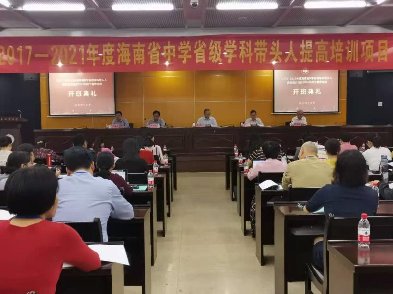 2017-2021年度海南省中学省级学科带头人提高培训项目2020年线下集中培训开班