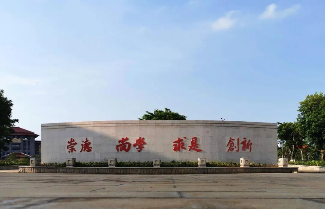 """海南师范大学获评""""全国文明校园"""""""
