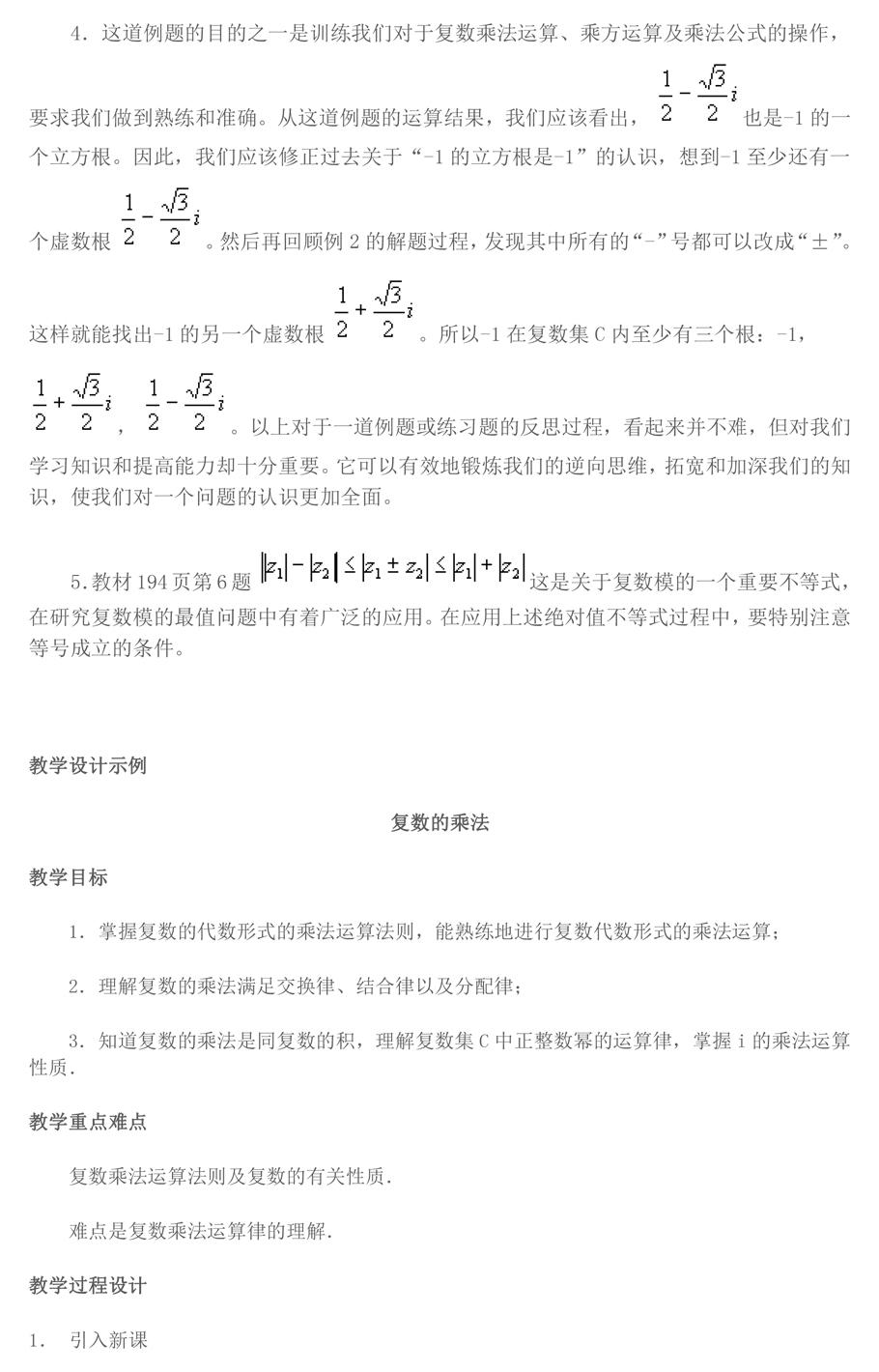 复数的乘法与除法