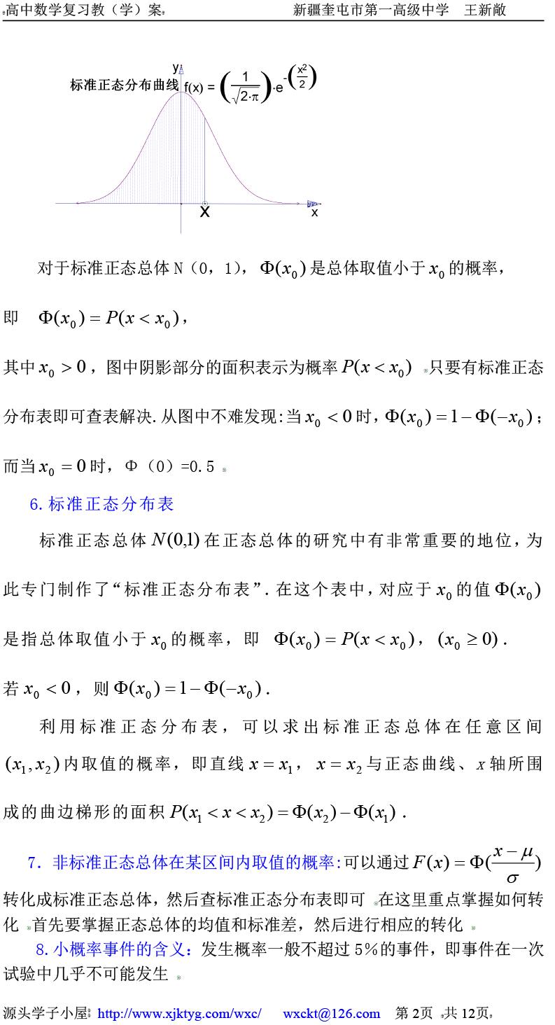高中数学复习学(教)案(第72讲) 正态分布和线性回归