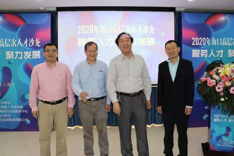陈江院长带队参加2020年海口高层次人才沙龙