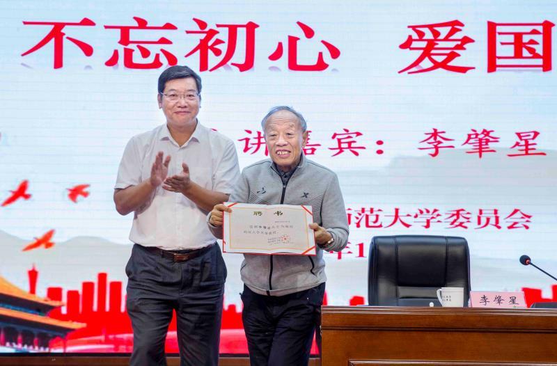 李肇星受聘海南师范大学名誉教授并作专题讲座