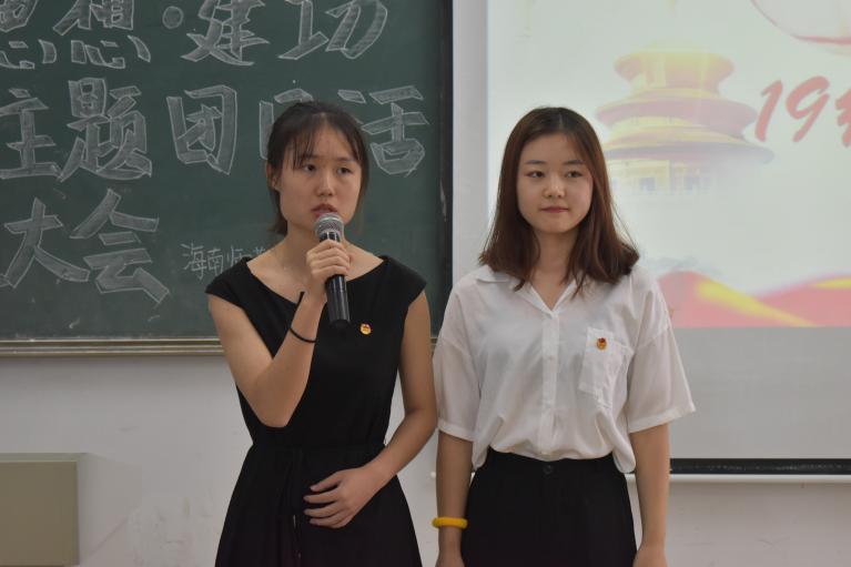青年之声·践行新思想,建功自贸港 ——教育学院主题团日活动汇报大会