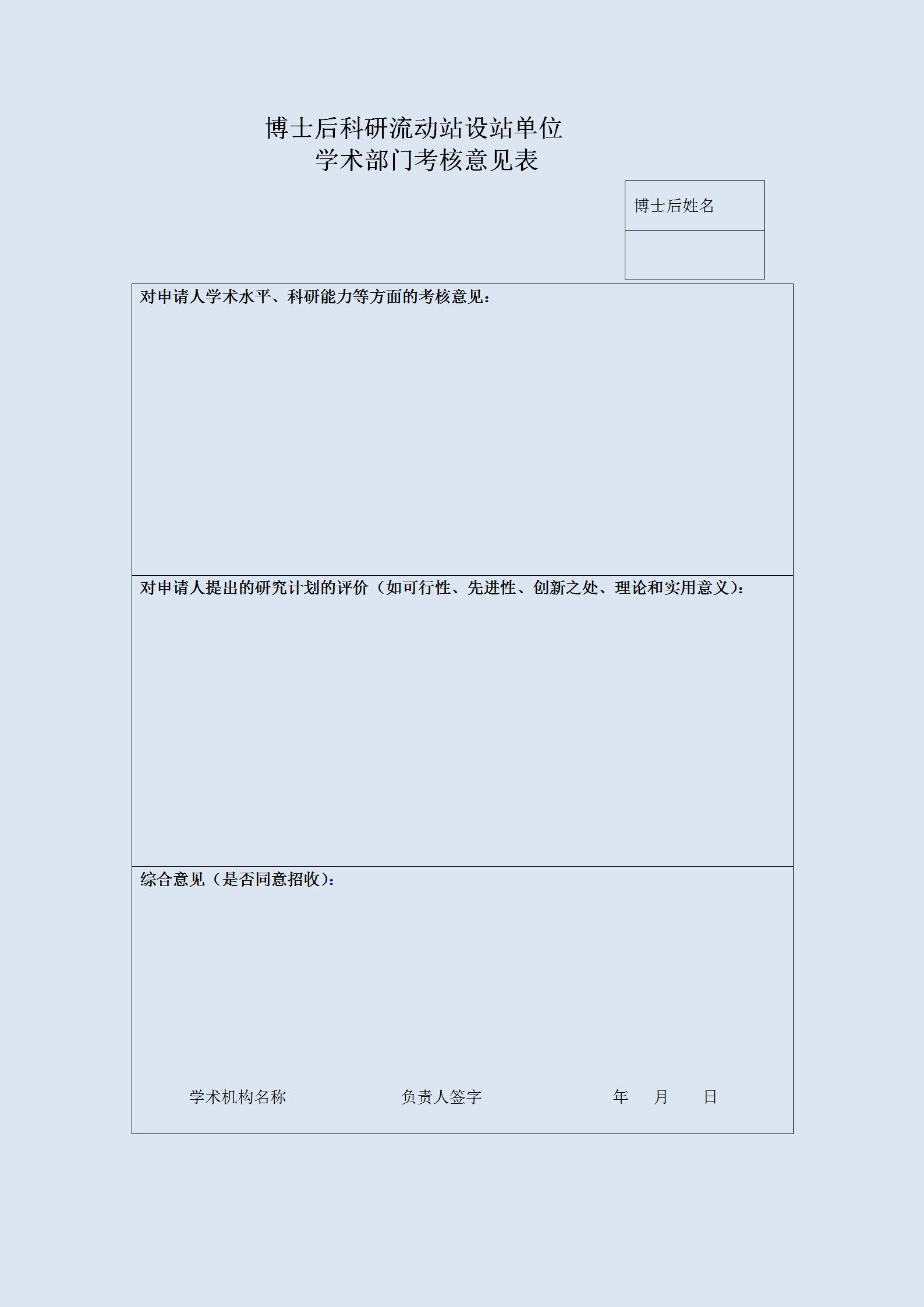 博士后科研流动站设站单位学术部门考核意见表(模板)