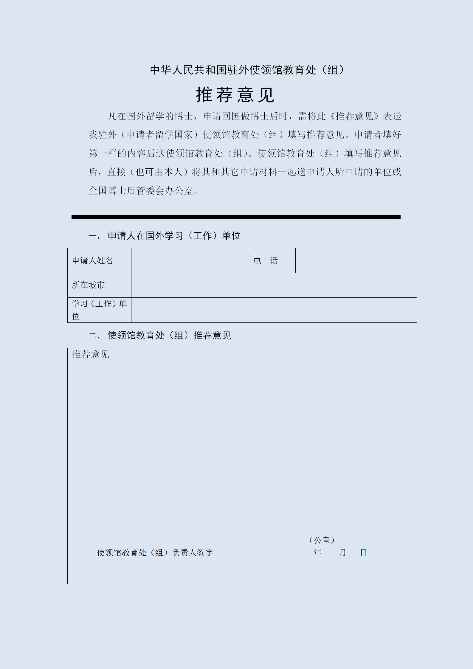 《中华人民共和国驻外使馆教育处(组)推荐意见》