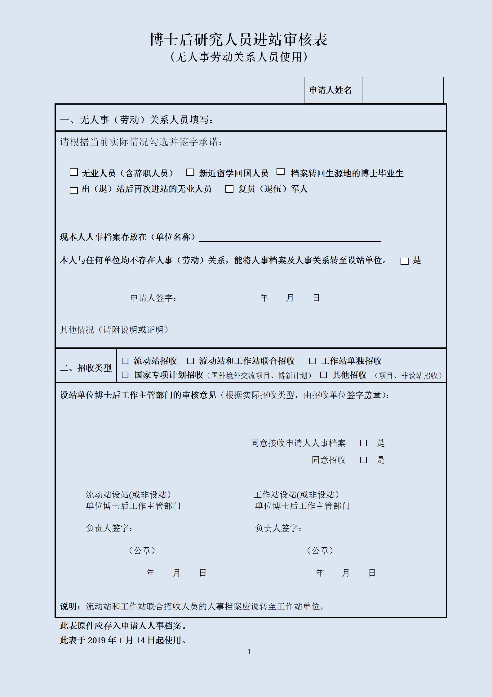 进站审批表(以中国博士后网站下载为准)