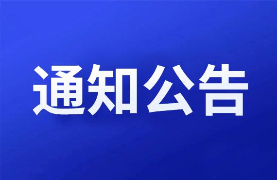 海南省激光技术与光电功能材料重点实验室开放课题立项通知