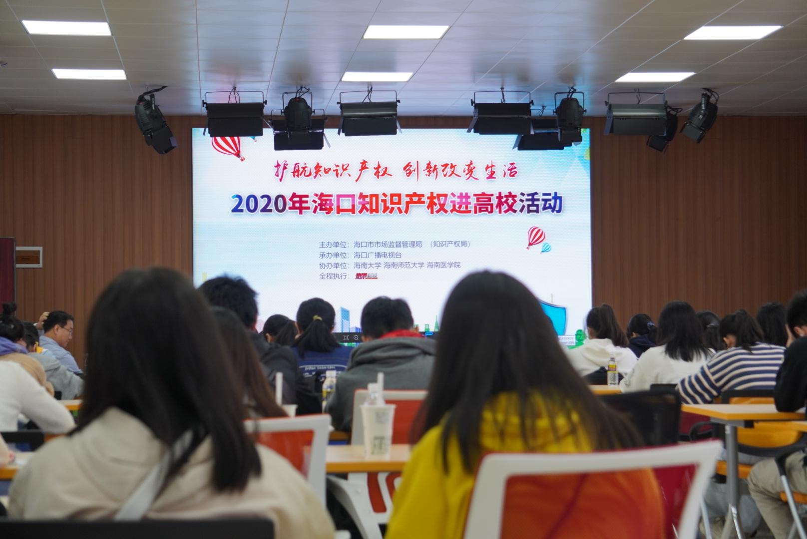"""""""2020年海南知识产权进高校""""活动在我校举行"""