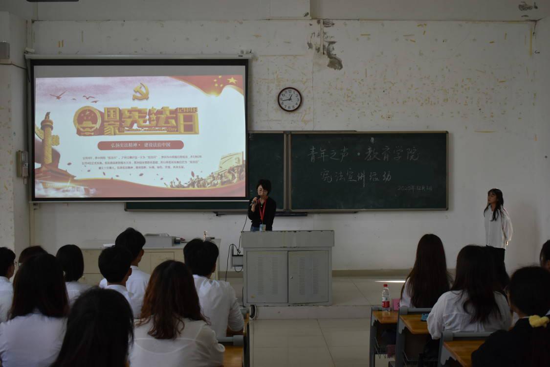 青年之声·教育学院宪法宣传活动