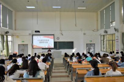 青年之声·记教育学院十九届五中全会精神学习会