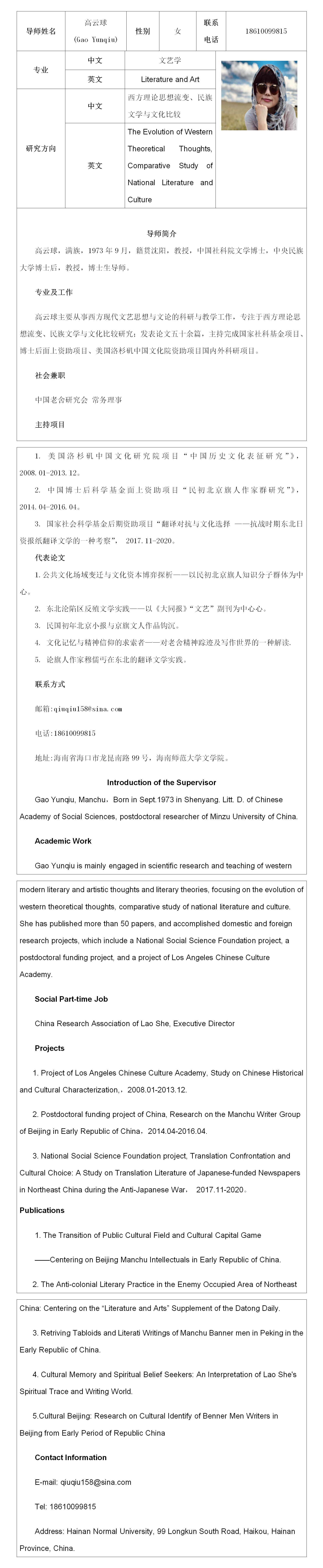 中國語言文學-高云球