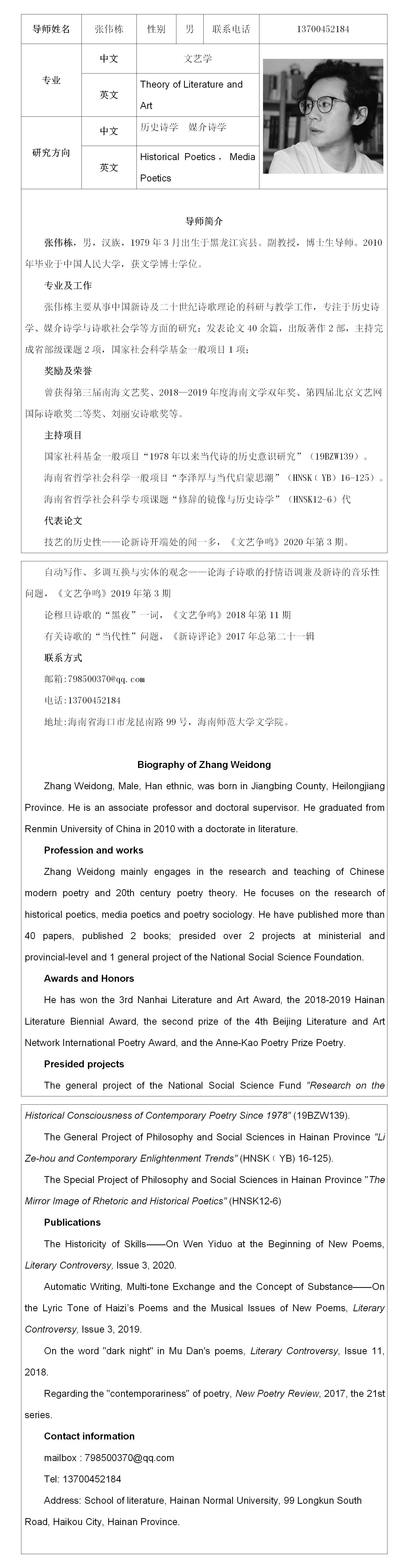 中国语言文学-张伟栋