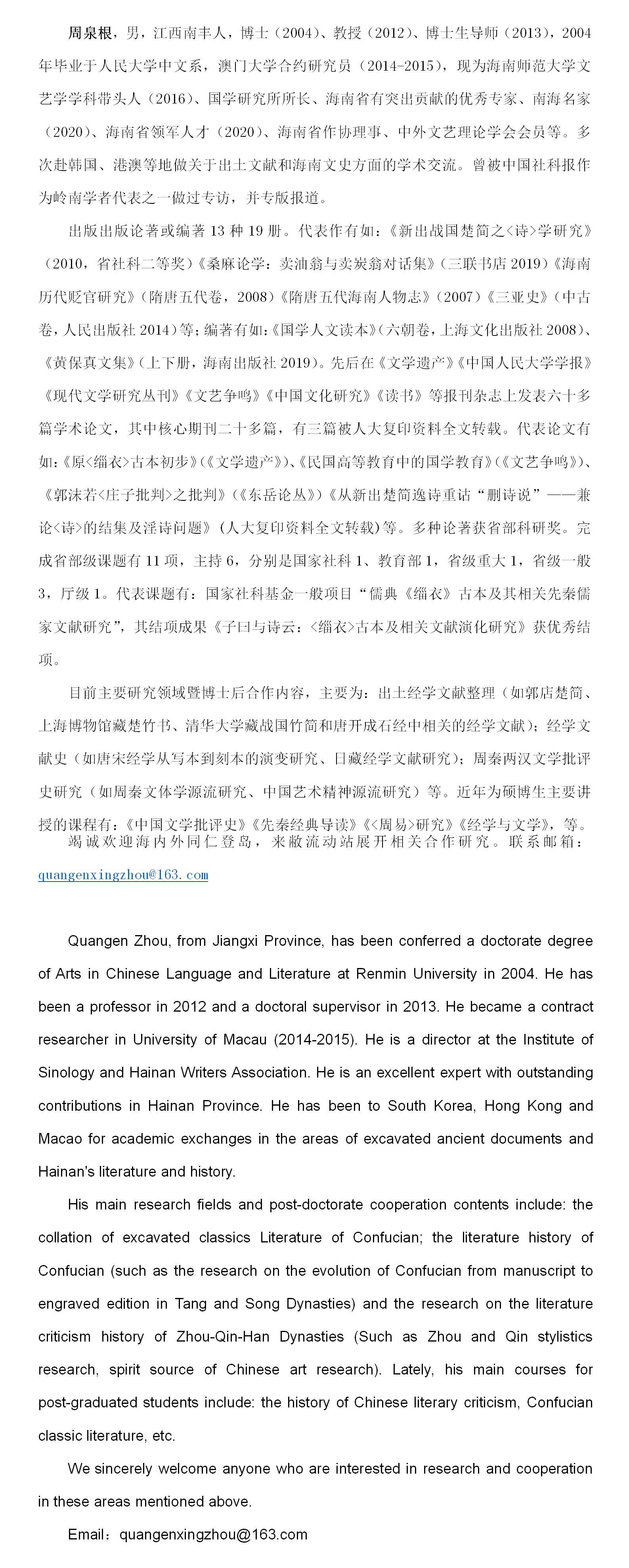 中國語言文學-周泉根