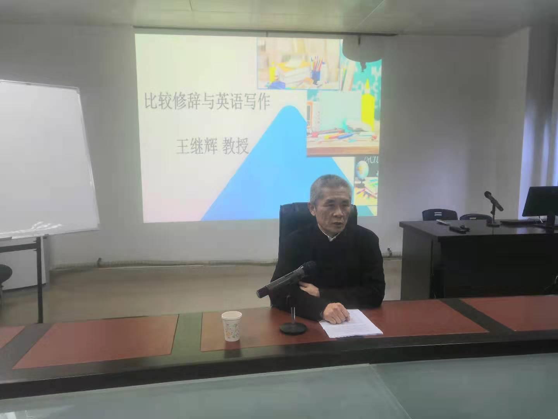 北京大学王继辉教授到凯时国际登陆讲学