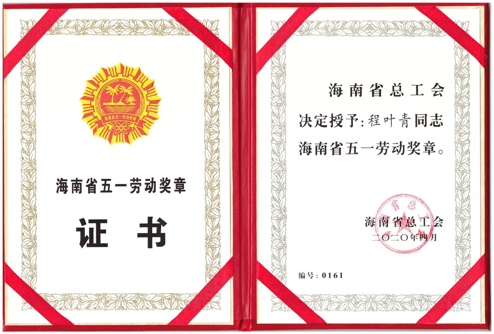 我院程叶青荣教授获海南省五一劳动奖章
