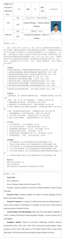中国语言文学-冯青