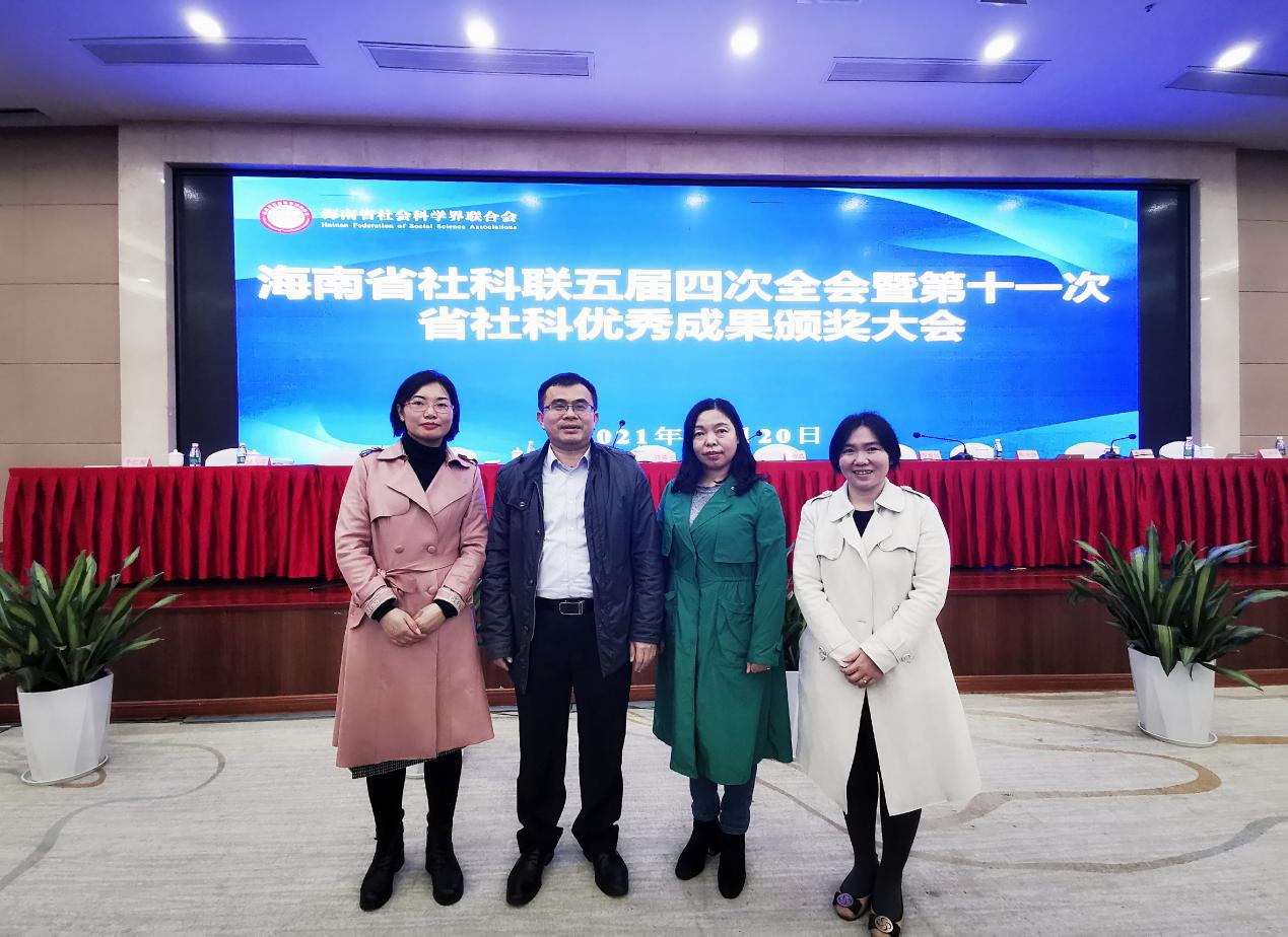 我院教师出席海南省社科联五届四次全会暨第十一次省社科优秀成果颁奖大会