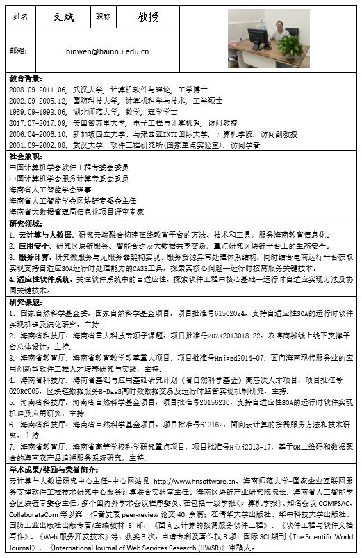 硕士生导师-文斌教授