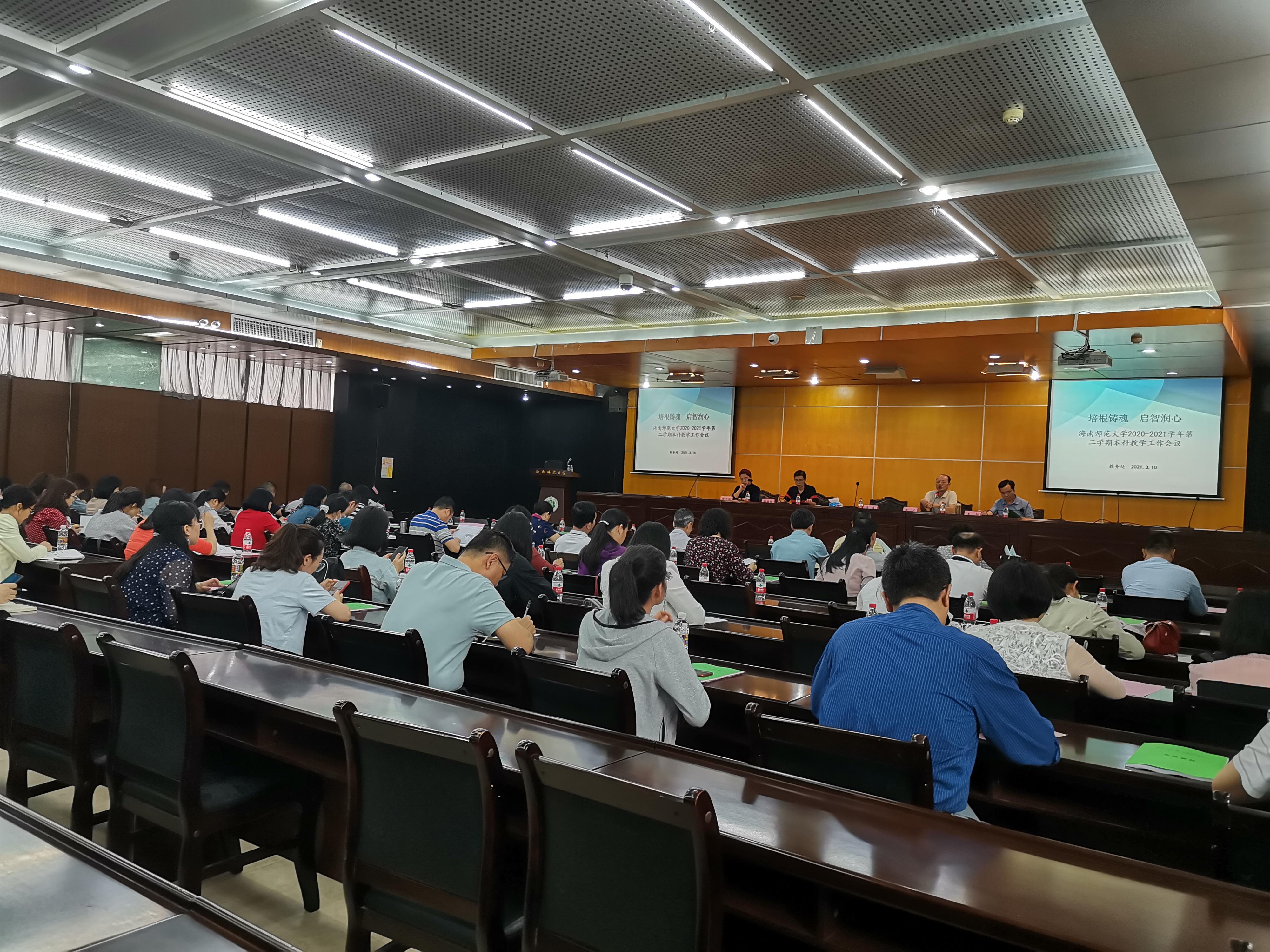 我校举行2020-2021学年第二学期本科教学工作会议