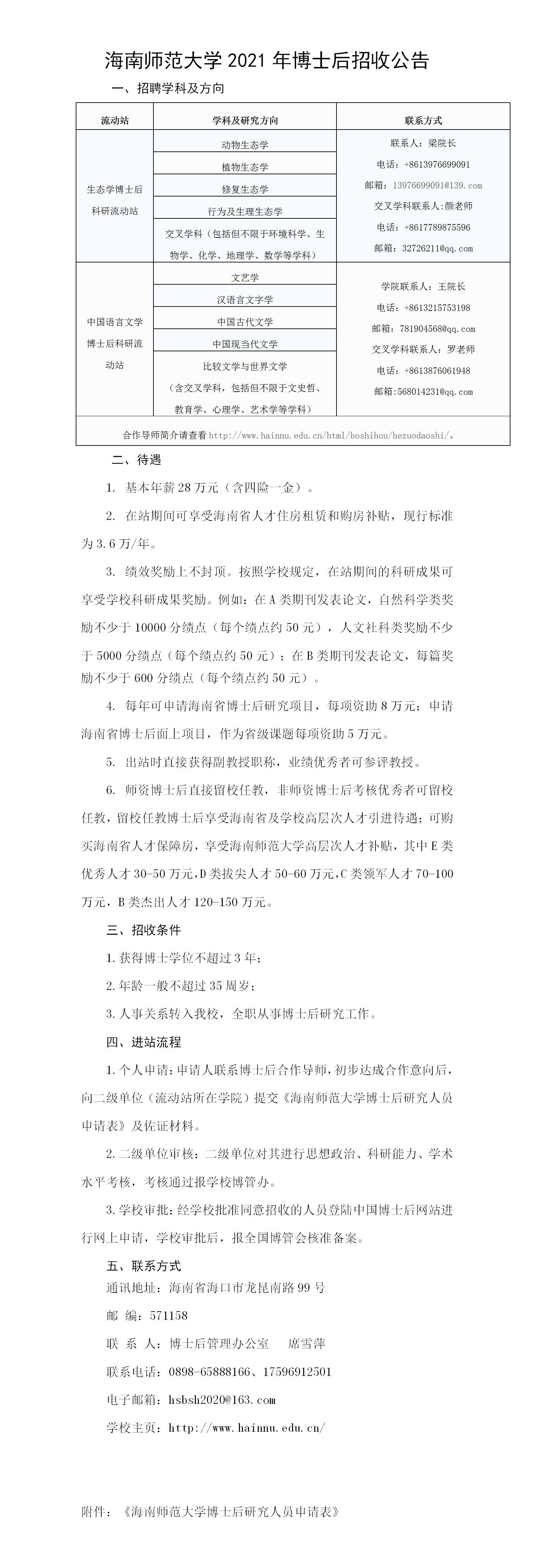 海南师范大学2021年博士后招生公告
